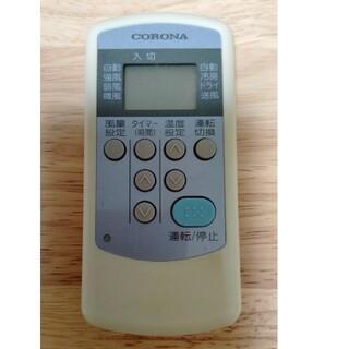 コロナ(コロナ)のコロナ エアコン リモコン CW-R(エアコン)