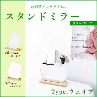 ウェーブミラー 韓国 インテリア 雑貨 鏡 変形ミラー おしゃれ 卓上(卓上ミラー)