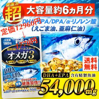 オメガ3 DHA EPA DPA えごま油 亜麻仁油 6ヶ月分