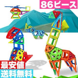 【少量入荷】マグネット 磁石ブロック 86ピース おもちゃ 送料無料 最安値(知育玩具)