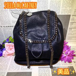 Stella McCartney - ✨美品✨ ステラマッカートニー ファラベラ エコレザー ミニリュック ブラック