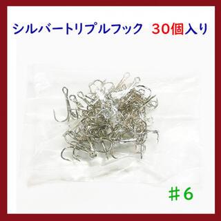 SALE★ #6 シルバーカラー トリプルフック 30個入り