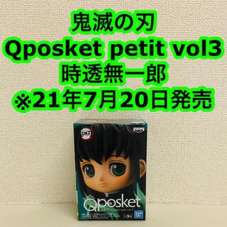 BANPRESTO - 鬼滅の刃 Qposket petit vol.3 時透無一郎