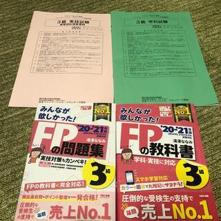 FP3級 教科書と試験問題(資格/検定)