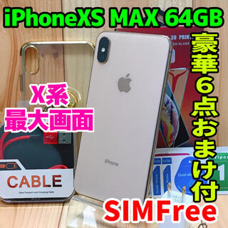 アップル(Apple)のSIMフリー 本体 iPhone XS Max 64 GB 29 電池良好(スマートフォン本体)