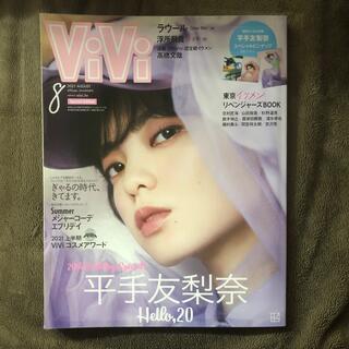 コウダンシャ(講談社)の表紙違い版 増刊ViVi (ヴィヴィ) 2021年 08月号(その他)