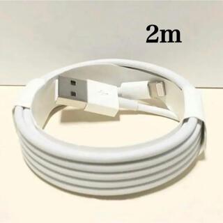 iPhone -  iPhone 充電器 ライトニングケーブル 2m 送料無料