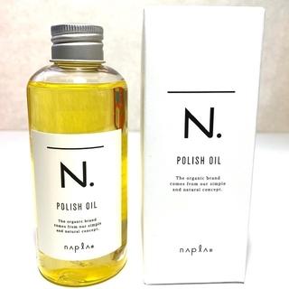 ナプラ(NAPUR)の✔新品箱付  N. エヌドット ヘアオイル ポリッシュオイル 150ml (オイル/美容液)