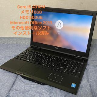 NEC - ノートパソコン 本体 i5 メモリ8GB 大容量500GB Office2019