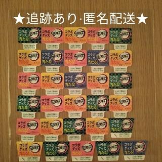 《追跡あり·匿名配送》特茶キャンペーン 応募シール 30枚
