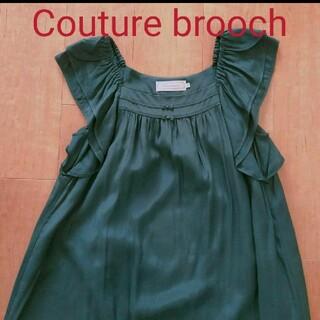 クチュールブローチ(Couture Brooch)のクルーチュブローチワンピース(ひざ丈ワンピース)
