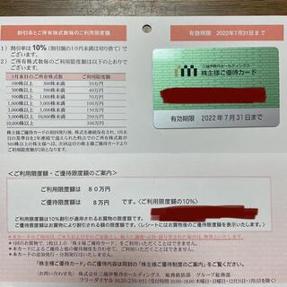 伊勢丹 - ✨三越伊勢丹 株主優待✨利用限度額80 万円