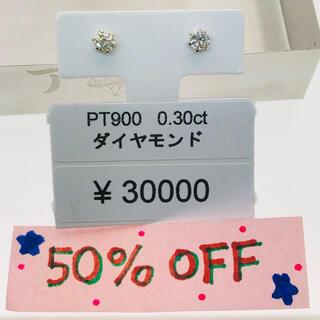 DE-19814 PT900 ピアス ダイヤモンド 0.30ct AANI アニ