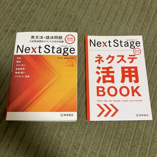 オウブンシャ(旺文社)のNext Stage 英文法・語法問題☆(4th EDITION)☆ 入試英語…(語学/参考書)