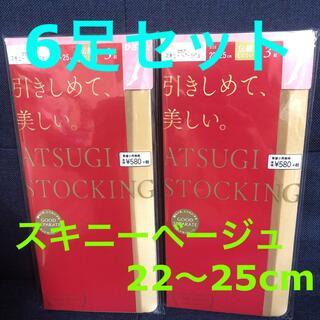 アツギ(Atsugi)のATSUGI STOCKING スキニーベージュ 6足セット 22〜25cm (タイツ/ストッキング)