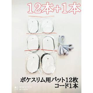 12枚+コード1本 ポケスリム用パッド PokeSlim pad (マッサージ機)