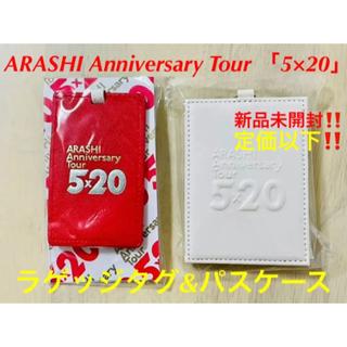 嵐 - ARASHI Anniversary Tour 5×20ラゲッジタグ&パスケース
