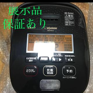 象印 - 象印 圧力IH炊飯ジャー(5.5合炊き) 濃墨  炎舞炊き NW-PS10