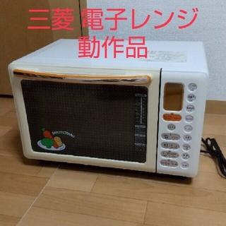 三菱 - 三菱 電子レンジ 動作品