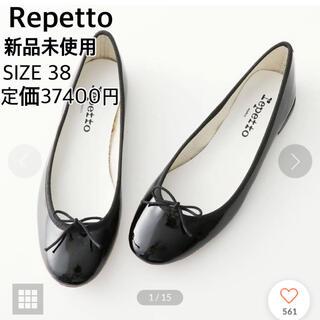 レペット(repetto)の新品 極美品 repetto レペット バレエシューズ 黒 ブラック 38(バレエシューズ)