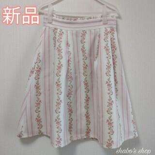クチュールブローチ(Couture Brooch)の新品★クチュールブローチ★花柄ストライプスカート ピンク 白 L(ひざ丈スカート)