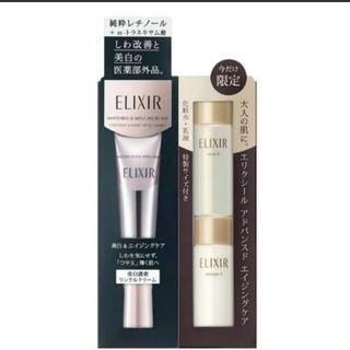 ELIXIR - 新品 エリクシール ホワイト リンクルクリーム S リンクルホワイトクリーム