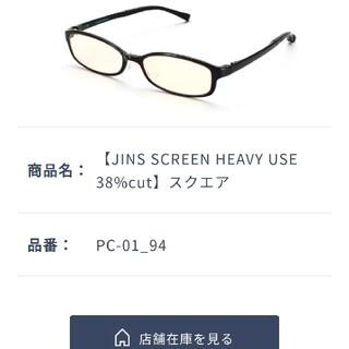 ジンズ(JINS)のジンズメガネ PC用 (サングラス/メガネ)