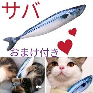 新品 魚のぬいぐるみ 犬猫のおもちゃ けりぐるみ 猫大好き(猫)