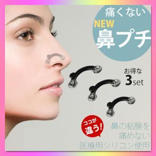 鼻プチ 3サイズセット 鼻筋 矯正 ノーズアップ 整形いらず 小鼻