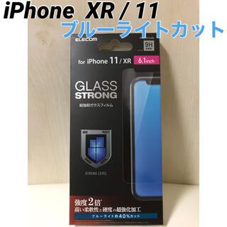 エレコム(ELECOM)のiPhoneXR iPhone11対応 超強靭ガラスフィルム ブルーライトカット(保護フィルム)