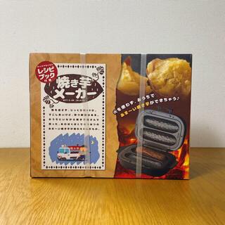 ドウシシャ(ドウシシャ)のドウシシャ 焼き芋メーカー(調理道具/製菓道具)
