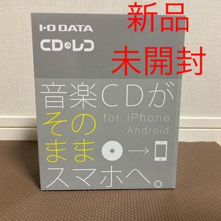 IODATA - 新品未使用! CDレコ I·O DATA CDRI-W24AIC