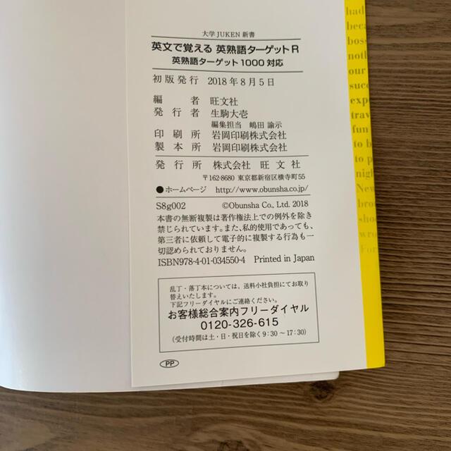 旺文社(オウブンシャ)のてぃも様 英文で覚える英熟語ターゲットR 英熟語ターゲット1000対応 エンタメ/ホビーの本(語学/参考書)の商品写真