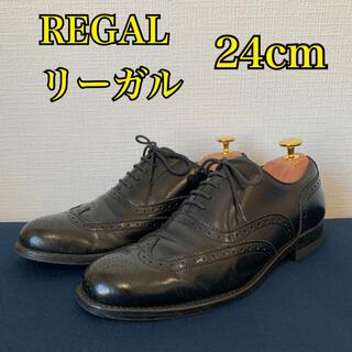 リーガル(REGAL)の【REGAL】リーガル 革靴 ウイングチップ ブラック 黒 ビジネス 5ホール(ドレス/ビジネス)