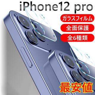 iPhone12Pro レンズ 保護フィルム カバー 透明 ガラスフィルム