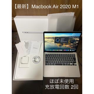 Apple - Macbook Air 2020 M1チップ 超美品 256GB