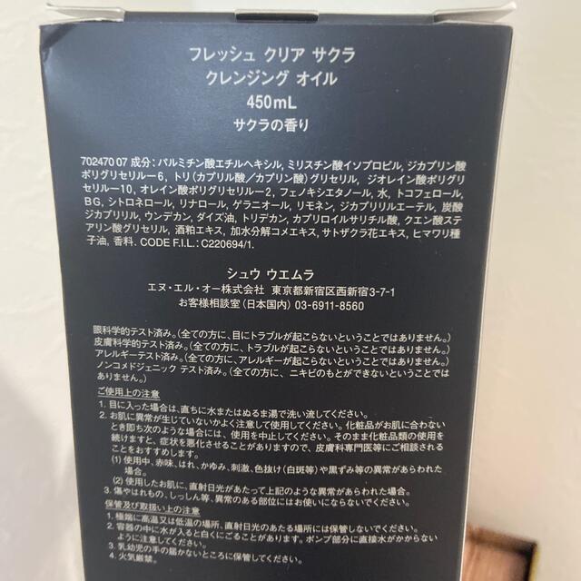 shu uemura(シュウウエムラ)のシュウウエムラ  クレンジング コスメ/美容のスキンケア/基礎化粧品(クレンジング/メイク落とし)の商品写真