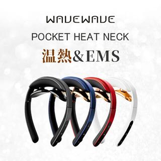 温熱&EMS WAVEWAVE ポケットヒートネック EMS温熱器(マッサージ機)