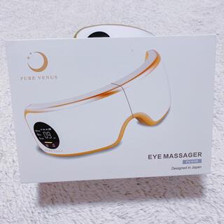 eye massager(マッサージ機)
