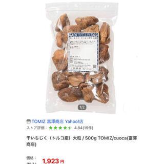干いちじく(トルコ産)大粒 / 500g ドライフルーツ いちじく(フルーツ)