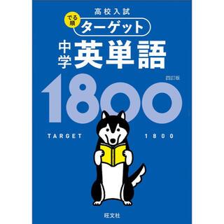 旺文社 - ターゲット 高校入試 英単語 1800