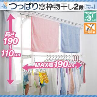 アイリスオーヤマ(アイリスオーヤマ)の室内物干し 窓枠物干し 2段 洗濯物干し 物干しスタンド コンパクト 省スペース(棚/ラック/タンス)