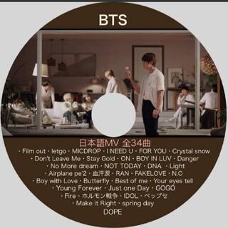 防弾少年団(BTS) - BTS 日本語BESTMV 2021 全 34曲 FILMOUT収録DVD