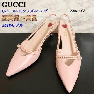 Gucci - 【極美品〜美品 2018モデル】GUCCI パールスタッズバンブーヒールパンプス