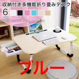 デスク テーブル ローテーブル ミニテーブル 折りたたみ 折りたたみテーブル(ローテーブル)