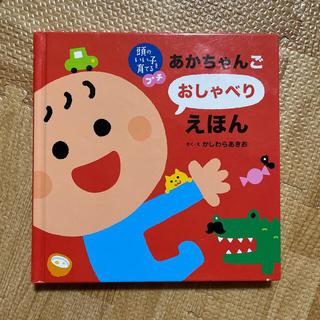 あかちゃんごおしゃべり絵本(絵本/児童書)