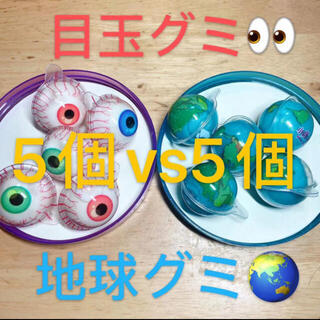 地球グミ5個 目玉グミ5個 DaDa(菓子/デザート)