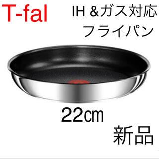 T-fal - ティファール ステンレス フライパン 22㎝ 新品未使用 IH