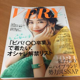 コウブンシャ(光文社)のバッグinサイズVERY(ヴェリィ) 2021年 08月号(その他)