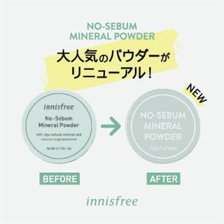 Innisfree - innisfree イニスフリー ノーセバム ミネラルパウダー